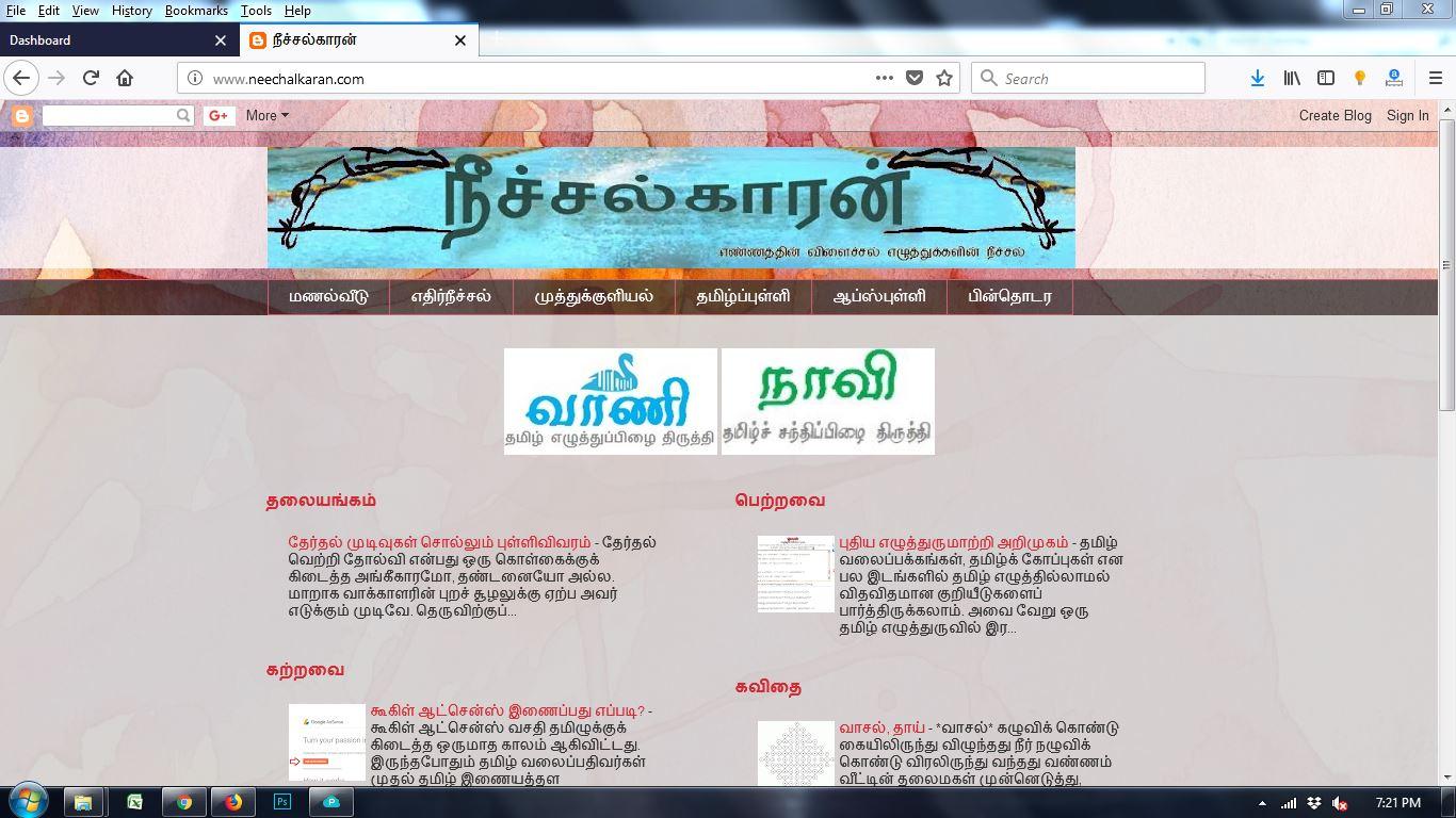 neechalkaran tamil apps