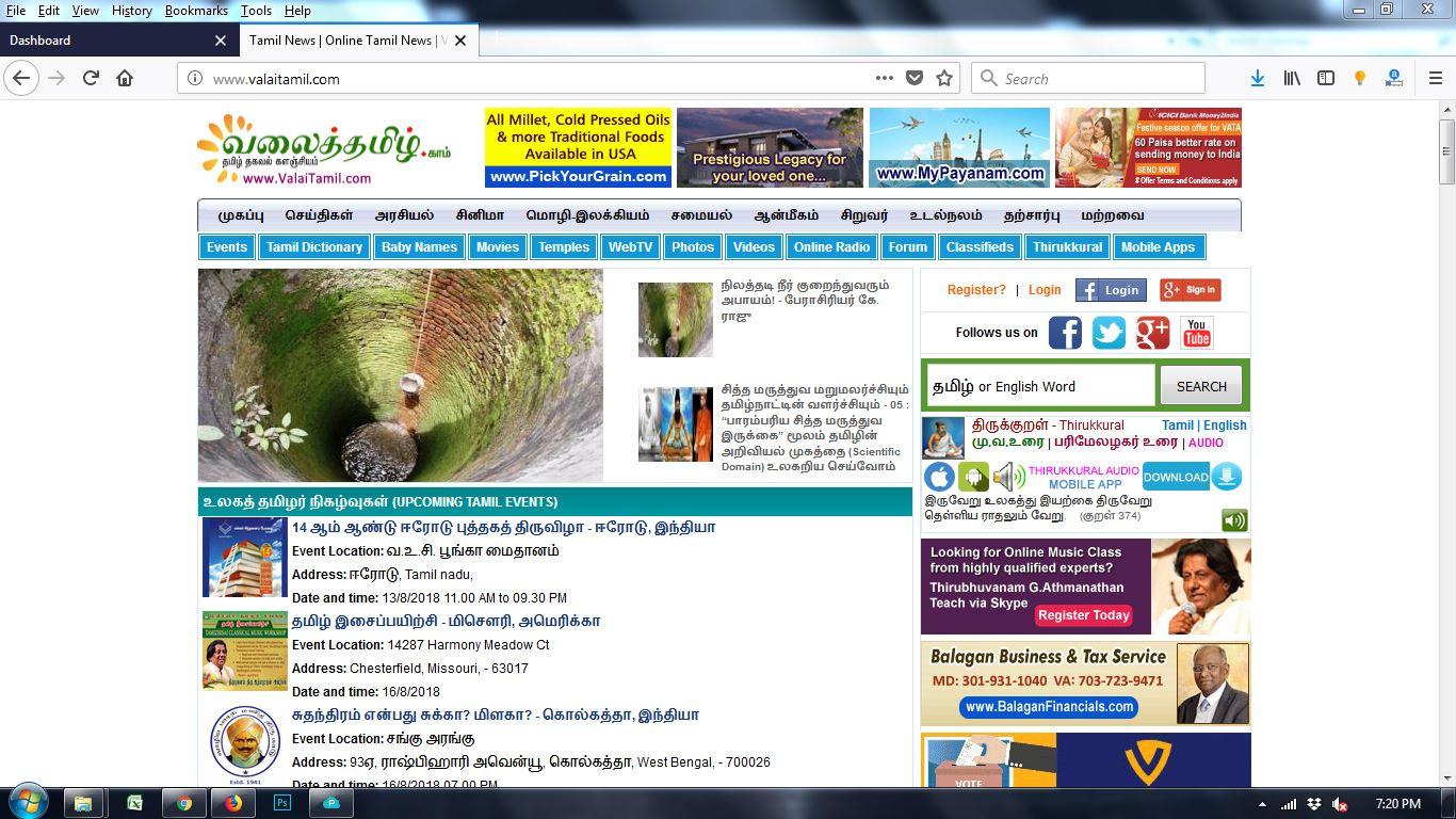 Valai tamil happy birthday song in tamil