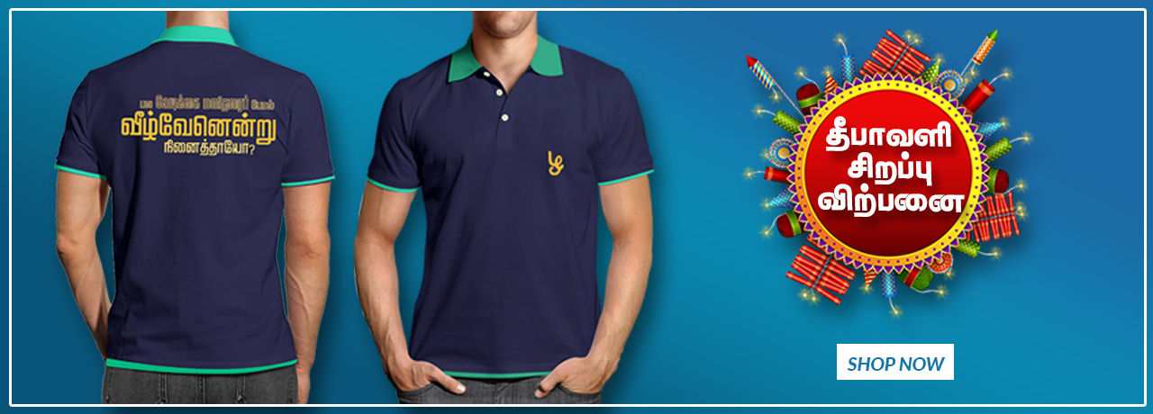 Tamil T Shirts Online   Veezhven Endru Ninaithayo Polo T-shirts Banner