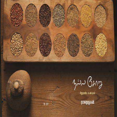 Nallasoaru Millet Recipe Book Tamil