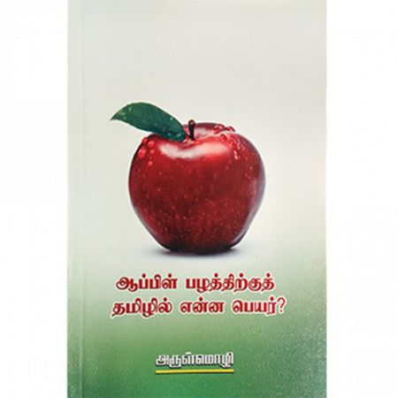 Name of Apple in Tamil ?