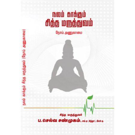 Nalam Kaakum Siddha Maruthuvam Tamil Book