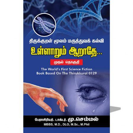 Ullarum Aarathe (Tamil)